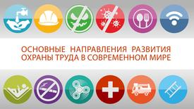 Основные направления развития охраны труда в современном мире