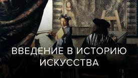 Введение в историю искусства