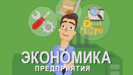 Экономика предприятия. Часть 1