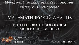 Математический анализ. Интегрирование и функции многих переменных