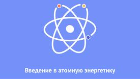 Атомная энергетика. Введение