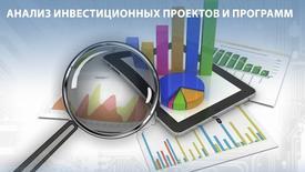 Анализ инвестиционных проектов и программ