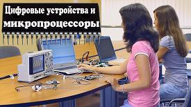 Цифровые устройства и микропроцессоры. Часть 2. Комбинационные и последовательностные устройства