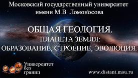 Общая геология. Планета Земля: образование, строение, эволюция