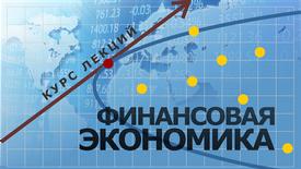Финансовая экономика