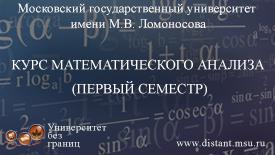 Курс математического анализа (первый семестр)