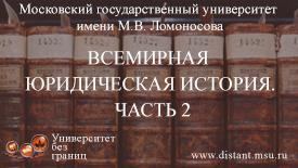 Всемирная юридическая история. Часть 2