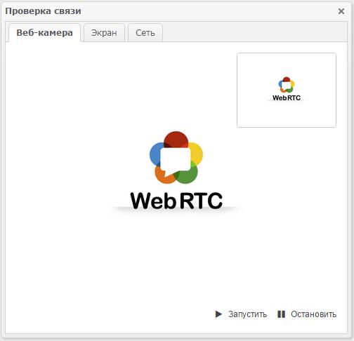 Проверка связи (веб-камера, экран)